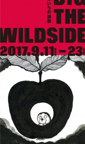 大塚いちお個展 DIG THE WILDSIDE