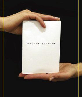 ピンポイントギャラリー30周年記念 「わたしの一冊、あなたへの一冊」100人展