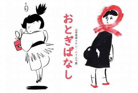 おとぎばなし 山本美希×ケン・ニイムラ展