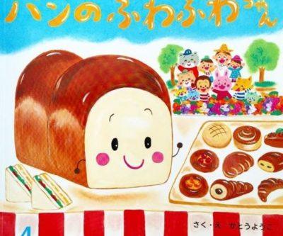 かとうようこ展 2018 ~「パンのふわふわちゃん」絵本原画展~