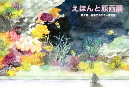 第7期 絵本アカデミー警固塾