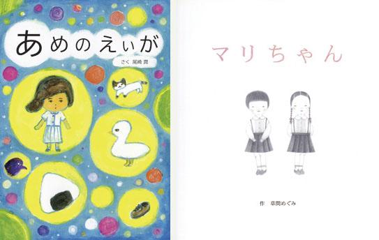 第20回ピンポイント絵本コンペ優秀賞